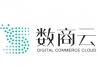 数商云,B2C电子商务商城系统开发公司八大优势