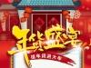 为什么春节这种淡季,电商网站还是要进行推广