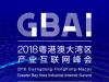 简讯|数商云受邀参加2018粤港澳大湾区产业互联网峰会