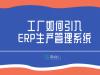 工厂如何引入ERP生产管理系统