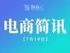"""工业零件选型平台""""零件邦""""获找钢网数百万天使轮融资;广州年内将建成超1.4万座5G基站丨7月10日【电商简讯】"""