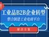 推动工业品B2B企业转型:整合制造工业电商平台解决方案