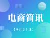 苏宁易购完成收购家乐福中国80%股份;中国首家进口面料供应链保税平台落沪丨9月27日【电商简讯】