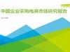2019年中国企业采购电商市场研究报告