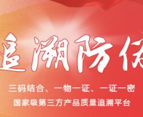 中国追溯商城平台开发案例