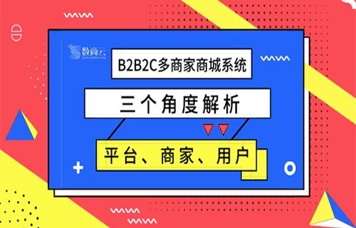 B2B2C多商家商城系统:平台、商家、用户三个角度解析