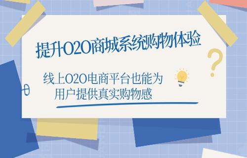 提升O2O商城系统购物体验?线上O2O电商平台也能为用户提供真实购物感