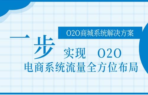 O2O商城系统解决方案:一步实现O2O电商系统流量全方位布局