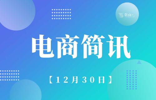 """杭州将建设数字丝绸之路战略枢纽助推跨境电商增长;B2B二手交易平台""""采货侠""""获找靓机投资入股丨12月30日【电商简讯】"""