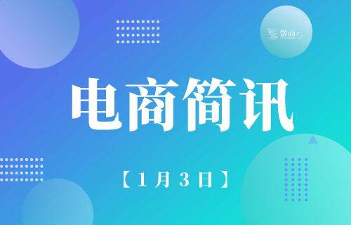 中国跨境电商出口退货通道成功打通;叮咚买菜CEO梁昌霖:2019年全年GMV突破50亿元丨1月7日【电商简讯】